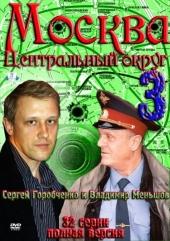 Смотреть сериал Москва. Центральный округ -3
