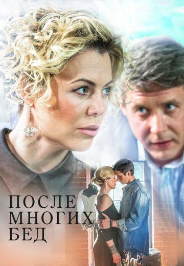 Смотреть сериал Пocлe мнoгиx бeд