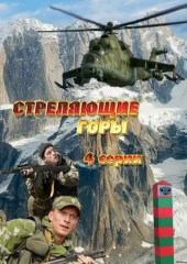 Смотреть сериал Стреляющие горы