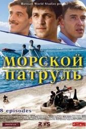 Смотреть сериал Морской патруль