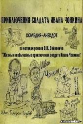 Смотреть сериал Приключения солдата Ивана Чонкина