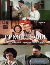 Смотреть сериал Ермоловы