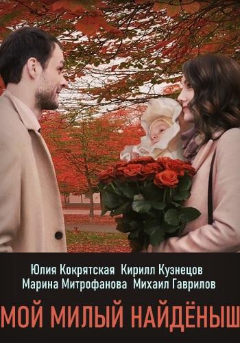 Смотреть фильм Мой милый найдёныш