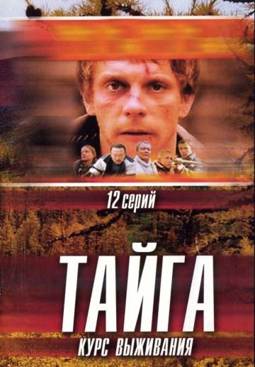 Смотреть сериал Тайга. Курс выживания
