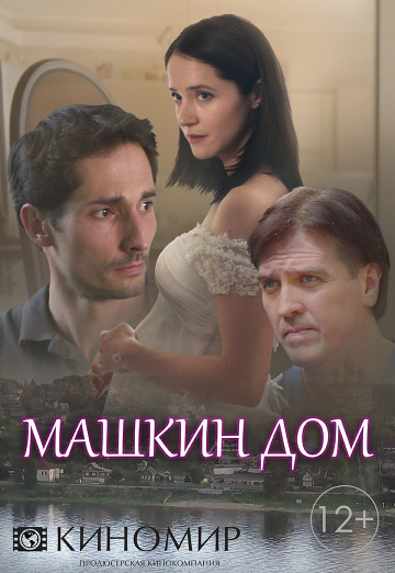 Смотреть сериал Машкин дом