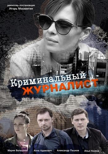 Смотреть сериал Криминальный журналист