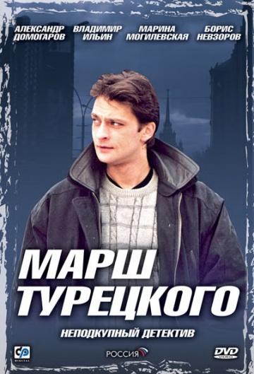 Смотреть сериал Марш Турецкого