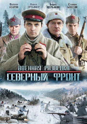 Смотреть фильм Военная разведка 3 сезон: Северный фронт