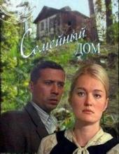 Смотреть сериал Семейный дом