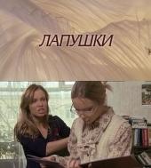 Смотреть сериал Лапушки