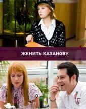 Смотреть сериал Женить Казанову