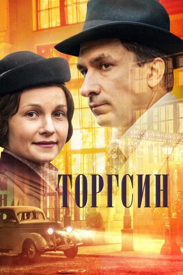 Смотреть сериал Торгсин
