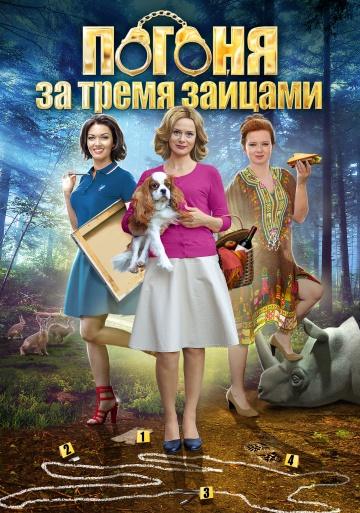 Смотреть сериал Погоня за тремя зайцами