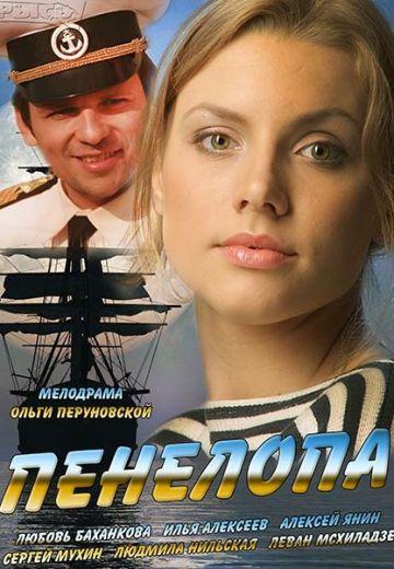 Смотреть сериал Пенелопа