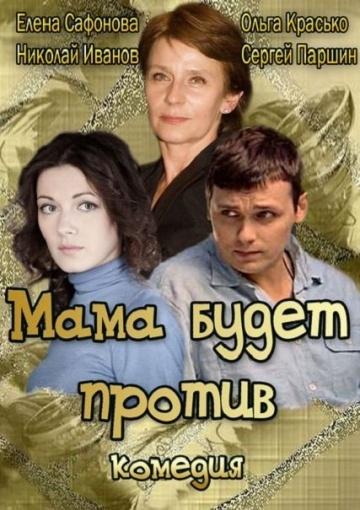 Смотреть сериал Мама будет против!