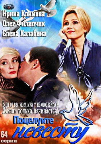 Смотреть фильм Поцелуйте невесту