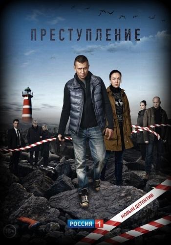 Смотреть фильм Преступление