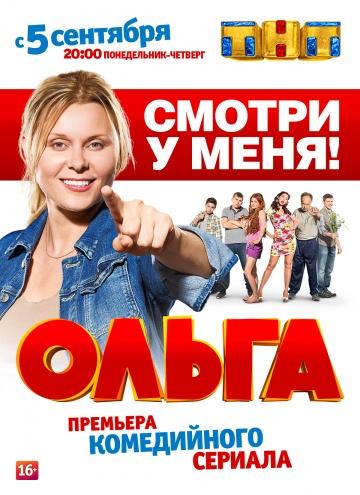Смотреть фильм Ольга