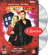 Смотреть сериал Доктор кто