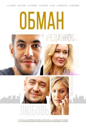 Смотреть фильм Обман