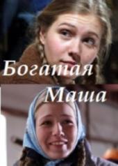 Смотреть сериал Богатая Маша