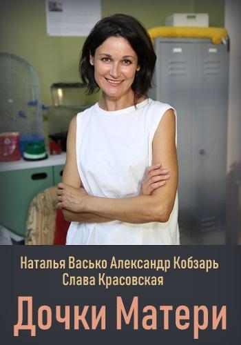 Смотреть сериал Дочки матери