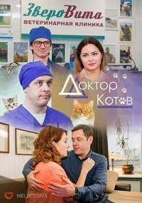 Смотреть сериал Доктор Котов