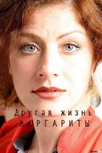 Смотреть сериал Другая жизнь Маргариты