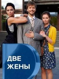 Смотреть сериал Две жены