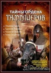 Смотреть сериал Тайны ордена Тамплиеров