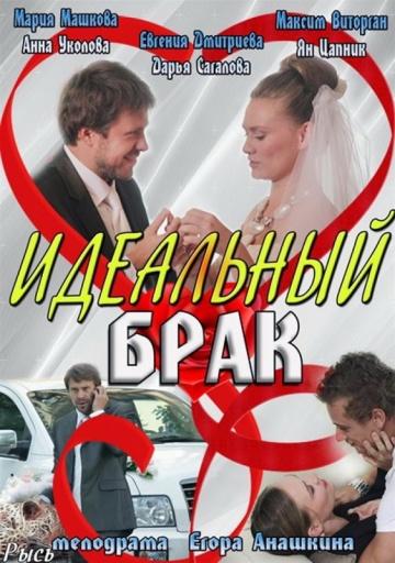 Смотреть сериал Идеальный брак