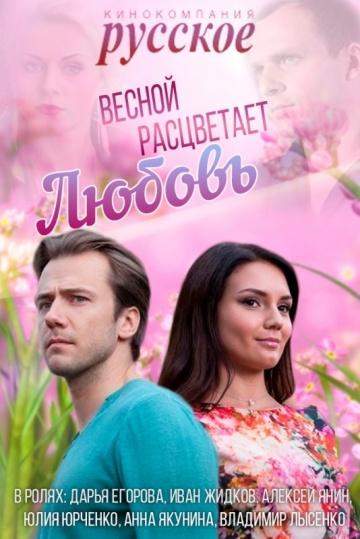 Смотреть сериал Весной расцветает любовь
