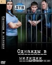 Смотреть сериал Однажды в милиции