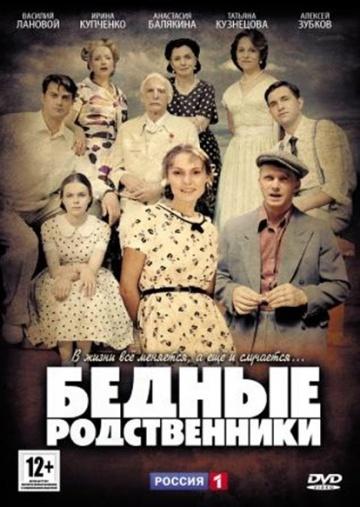 Смотреть сериал Бедные родственники