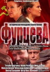 Смотреть сериал Фурцева