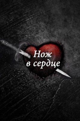 Смотреть сериал Нож в сердце
