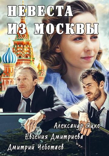 Смотреть фильм Невеста из Москвы
