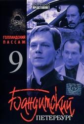 Смотреть сериал Бандитский Петербург 9: Голландский Пассаж