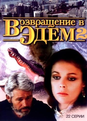 Смотреть фильм Возвращение в Эдем