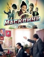 Смотреть сериал Масквичи