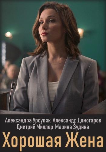 Смотреть сериал Хорошая жена