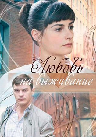 Смотреть фильм Любовь на выживание