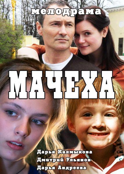 Смотреть сериал Мачеха