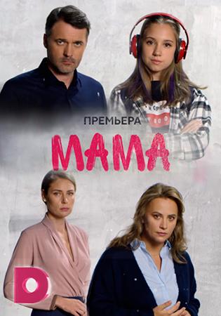 Смотреть сериал Мама