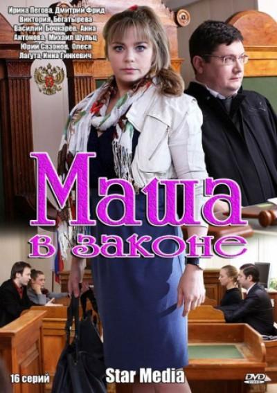 Смотреть сериал Маша в законе