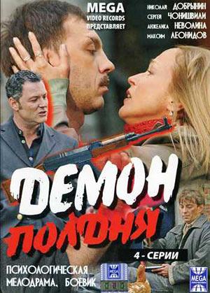 Смотреть сериал Демон полдня