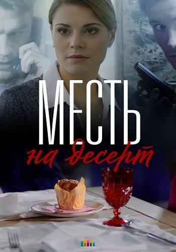 Смотреть сериал Месть на десерт