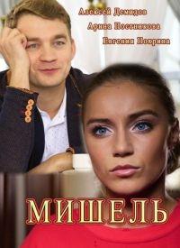 Смотреть сериал Мишель