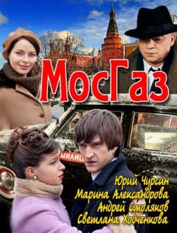 Смотреть сериал Мосгаз