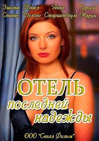 Смотреть сериал Отель последней надежды